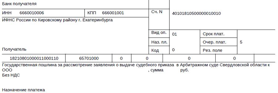 Платежка госпошлина в Арбитражный суд Свердловской области