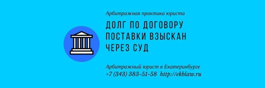 Взыскание задолженности по договору поставки судебная практика долги у приставов челябинск