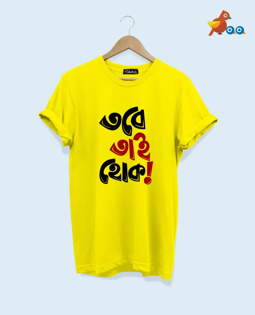 Tabe Tai Hok Yellow Color