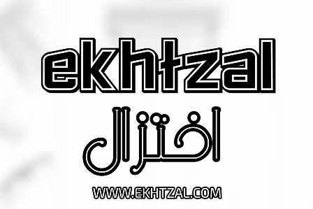 لماذا وصل الشعر حرام وما حكمه