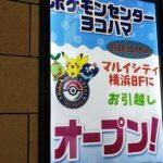 ポケモンセンターヨコハマ-マルイシティ8Fに移転