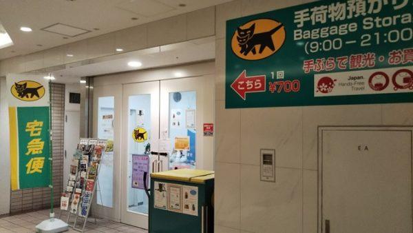 横浜駅の東口、クロネコヤマトの荷物預かり所