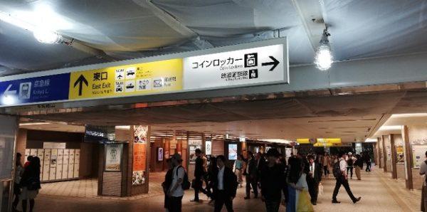 横浜駅のルミネ裏のロッカーへのナビ看板