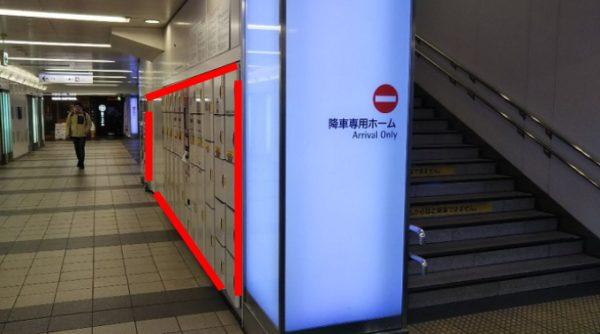 横浜駅相鉄線改札内にある階段下のロッカー
