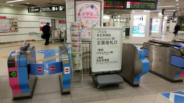 横浜駅の東横線正面改札
