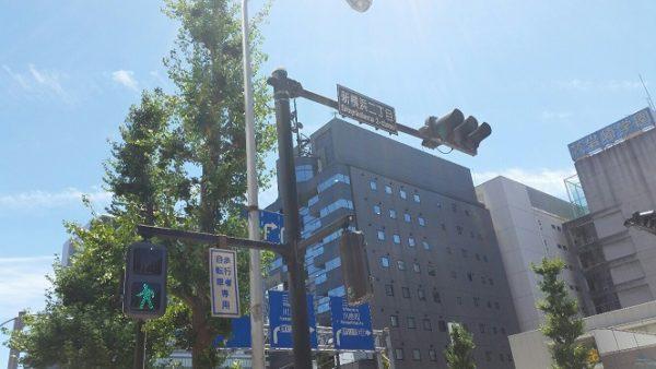 新横浜駅2丁目交差点