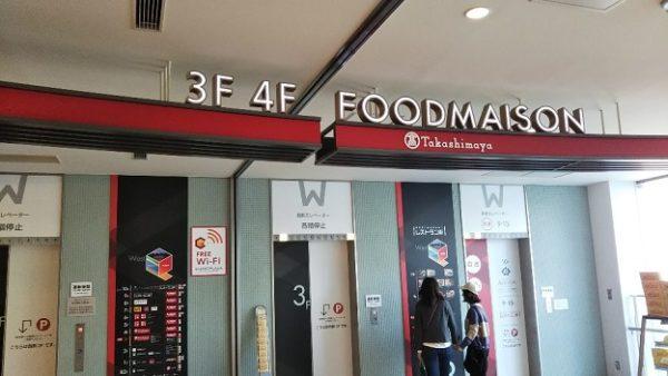 新横浜駅の駅ビル内3,4FのFOODMAISON(お土産)