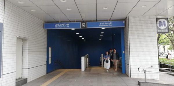 みなとみらい駅の5番出口