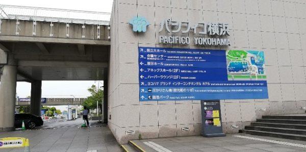 パシフィコ横浜入り口