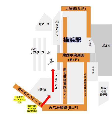 横浜駅西口バス乗り場への経路(地下鉄ブルーライン改札から)