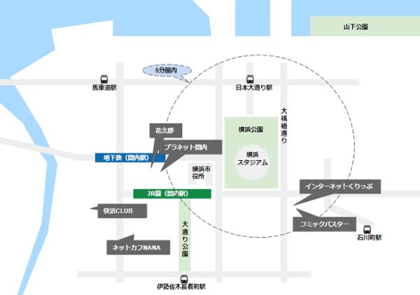 横浜スタジアム周辺のシャワーが利用できるネットカフェ