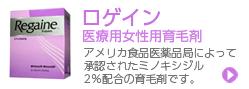 ロゲイン(医療用女性用育毛剤)