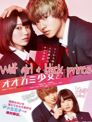 Wolf Girl And Black Prince Film Vostfr : black, prince, vostfr, Black, Prince, Tokki, Fansub