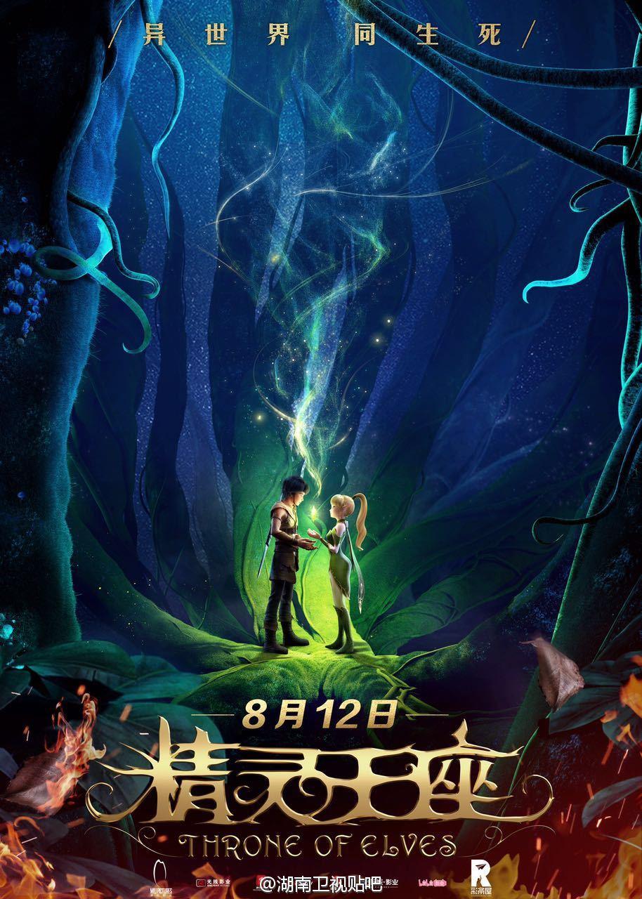 Dragon Nest Le Trone Des Elfes Vf : dragon, trone, elfes, Dragon, Trone, Elves, Mangaworld.