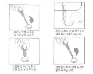 배수관청소기2
