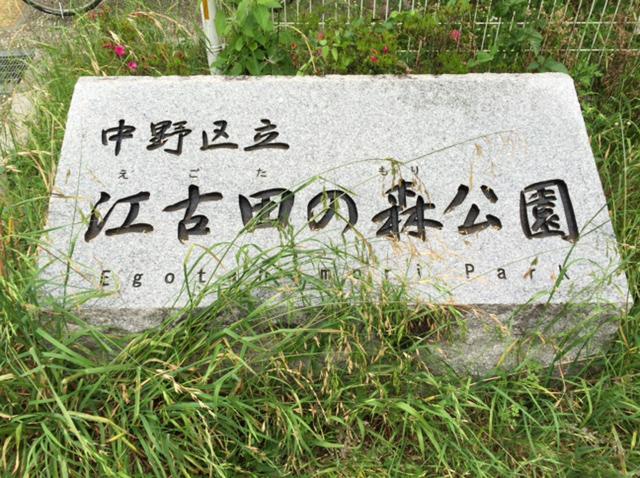 ekoda_tetugaku12