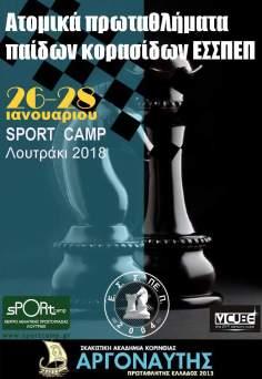 Στο Sportcamp στο Λουτράκι οι Πανελλήνιοι αγώνες σκακι (φωτο)