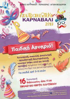 Αποκριάτικο Πάρτι την Παρασκευή 16 Φεβρουαρίου στο Δήμο Λουτρακίου – Περαχώρας – Αγίων Θεοδώρων