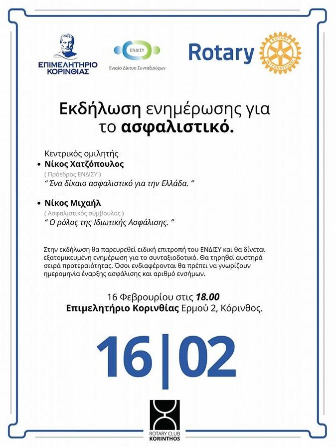 Εκδήλωση του Ροταρυ Κορίνθου, του Επιμελητηρίου και του ΕΝΔΙΣΥ με θέμα το ασφαλιστικό