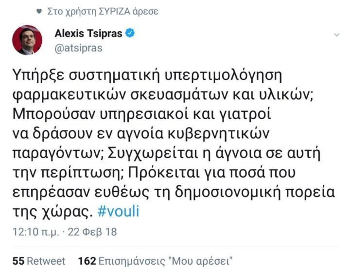 Άγριο κράξιμο σε tweet του πρωθυπουργου