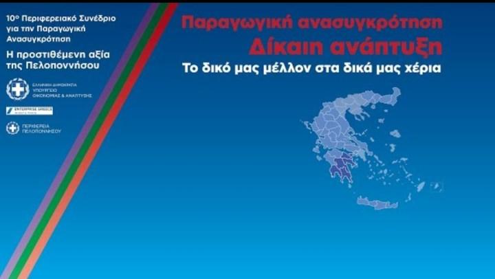 10ο Περιφερειακό Συνέδριο | Αναπτυξιακή Πολιτική, Επενδύσεις και Επιχειρηματικότητα