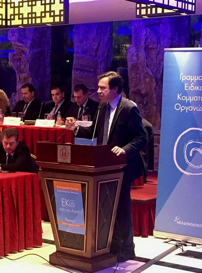 O Παναγιώτης Ανδρικόπουλος εισηγητής στην 4η Συνδιάσκεψη Ε.Κ.Ο της Νέας Δημοκρατίας