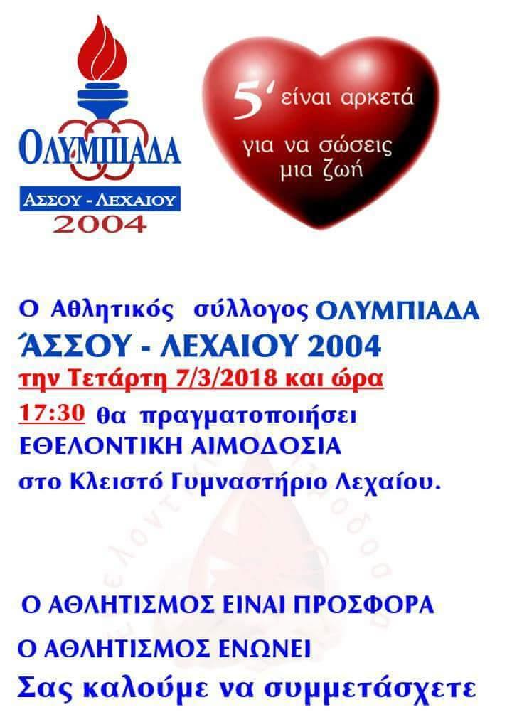 Εθελοντική αιμοδοσία διοργανώνει η Ολυμπιάδα Ασσου Λεχαίου