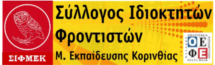 Νέος πρόεδρος του συλλόγου φροντιστών Κορινθίας ο Θοδωρής Βασιλακόπουλος