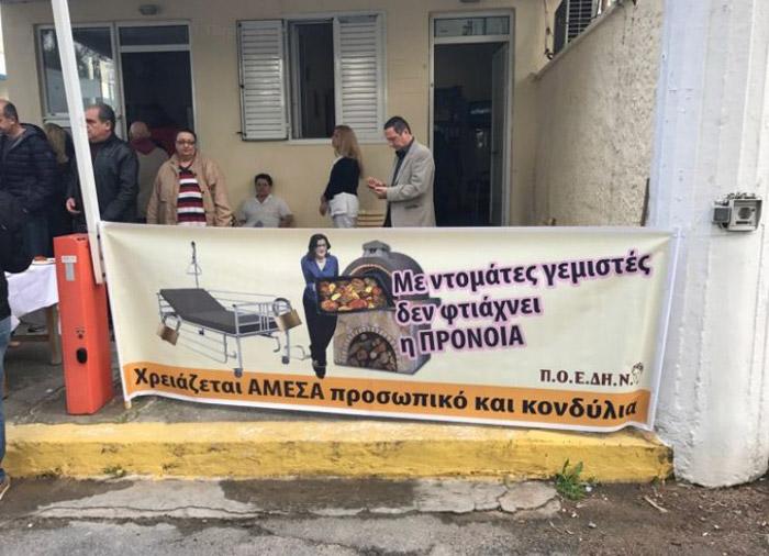 Θεραπευτήριο Χρονίων Παθήσεων: Διαμαρτυρία… με γεμιστά από τους εργαζόμενους στα νοσοκομεία