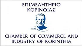 Επιδοτούμενο σεμινάριο για άνεργους από το Επιμελητήριο Κορινθίας