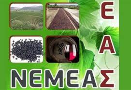 Προσφορά 20% από την ΕΑΣ Νεμέας στα γεωργικά φαρμακα