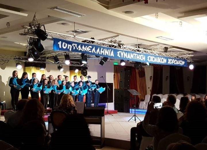 Συμμετείχε στη 10 η Πανελλήνια Συνάντηση Σχολικών Χορωδιών Καρδίτσας το 3ο Δημοτικο Κορίνθου