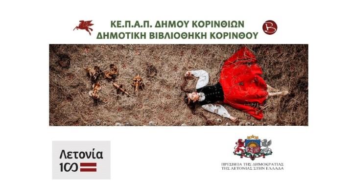 From Folk Dresses to Clothing – Μια σύγχρονη οπτική προσέγγιση στις παραδοσιακές στολές της Λετονίας