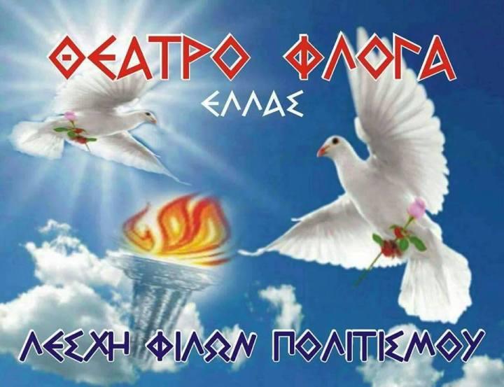 Θεατρο `Φλογα`…αλλη μια πραξη αγαπης στους Αγιους Θεοδωρους