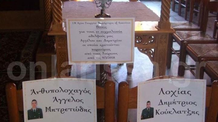 Άδειες καρέκλες σε εκκλησία με τις φωτογραφίες των δυο στρατιωτικών σε ένδειξη συμπαράστασης