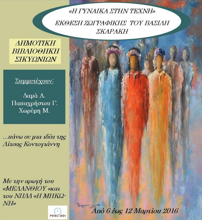 Εκδηλώσεις για την γυναίκα από την Δημοτική Βιβλιοθήκη Σικυωνίων