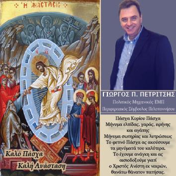 Ευχές του Γιώργου Πετριτση για τις άγιες μέρες του Πασχα