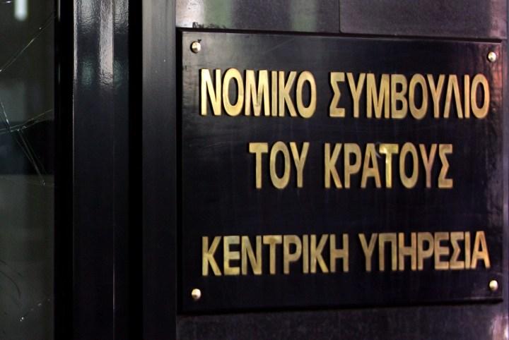Επιστροφή υπαλλήλων στο Δημόσιο λόγω… «πλάνης» -Απόφαση «βόμβα» ΝΣΚ