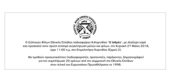 Εκδήλωση των Φίλων Εθνικής Ελλάδος Ποδοσφαίρου Ν. Κορινθίας «Ο ΙΣΘΜΟΣ»