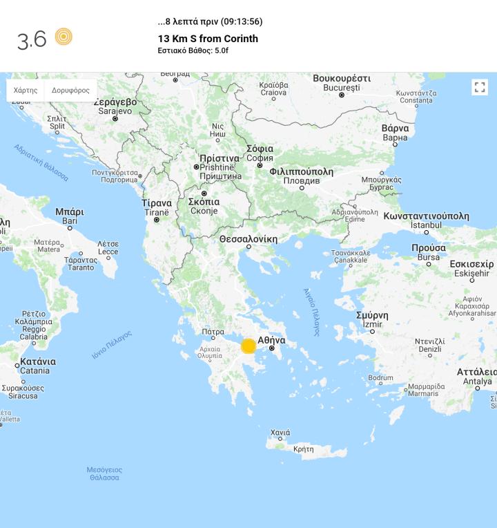 Τώρα σεισμός 3.6 ρίχτερ στην Κορινθο