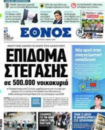 EthnosB (1)