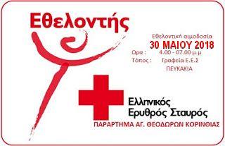 Εθελοντική Αιμοδοσία Ε.Ε.Σ Αγ. Θεοδώρων στις 30 Μαίου