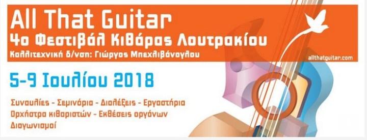 «All That Guitar» Φεστιβάλ Κιθάρας Λουτρακίου