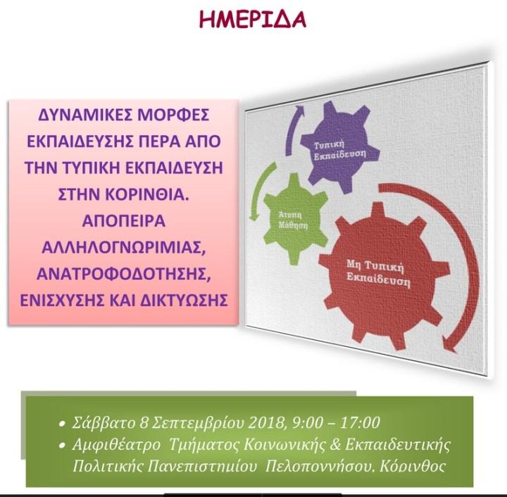 Μονάδα Μεθοδολογίας Πολιτικών και Πρακτικών Επιμόρφωσης και Μεταπτυχιακό Πρόγραμμα: «Εκπαιδευτική πολιτική: Σχεδιασμός, Οργάνωση και  Διοίκηση»