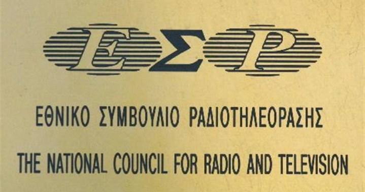 Χωρίς «κανάλι» ο Βρυώνης – Το ΕΣΡ απέρριψε την αίτηση της «Ελληνικής Τηλεοπτικής»