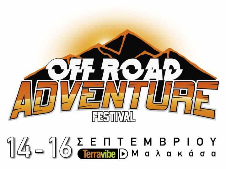 OFF – ROAD ADVENTURE FESTIVAL, 14-16 ΣΕΠΤΕΜΒΡΙΟΥ 2018