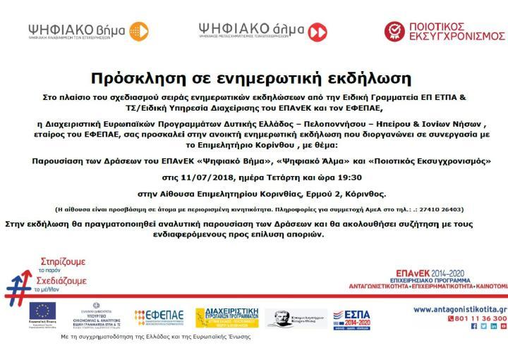 Πρόσκληση σε ενημερωτική εκδήλωση παρουσίασης 3 προγραμμάτων χρηματοδότησης 50%