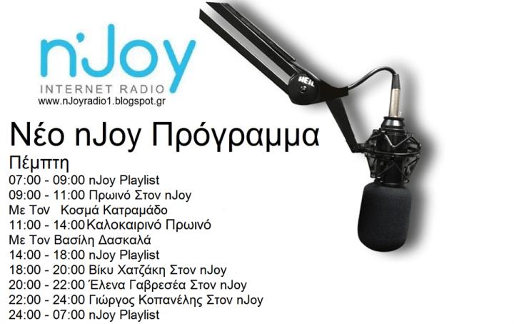 Ακουστε στον nJoy σημερα Πεμπτη12/7