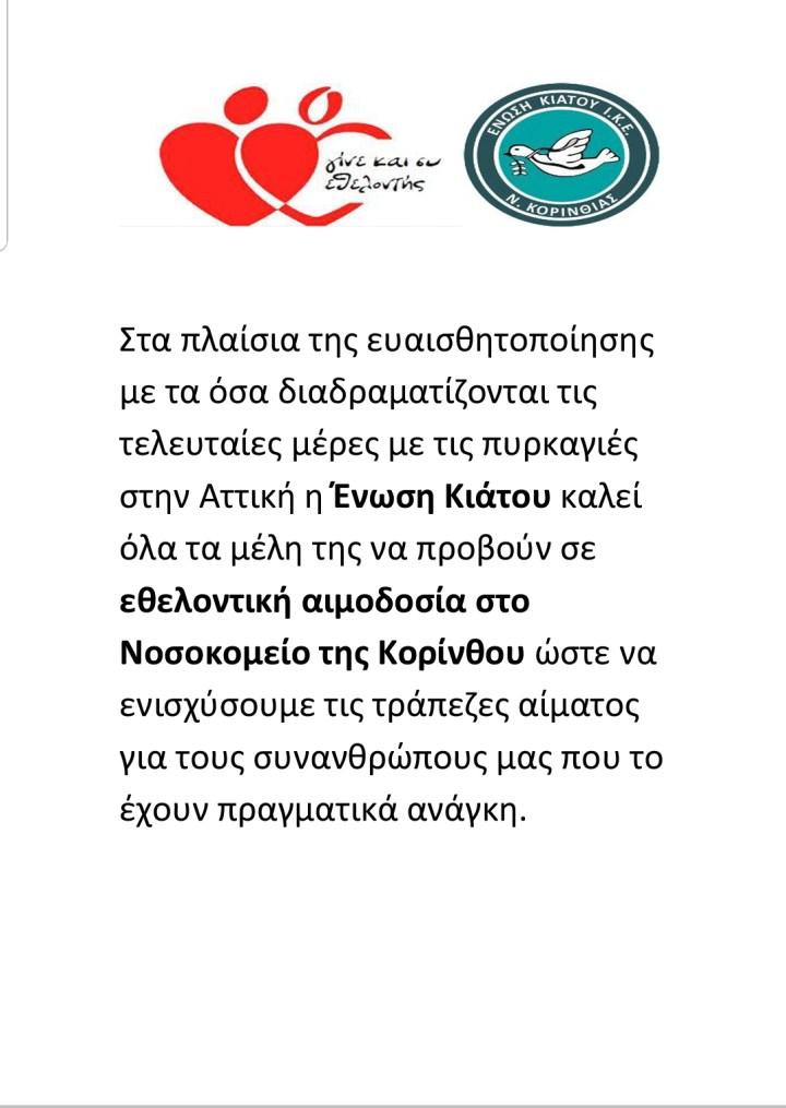 Κάλεσμα της ΕΑΣ Κιάτου στα μέλη της για αιμοδοσία