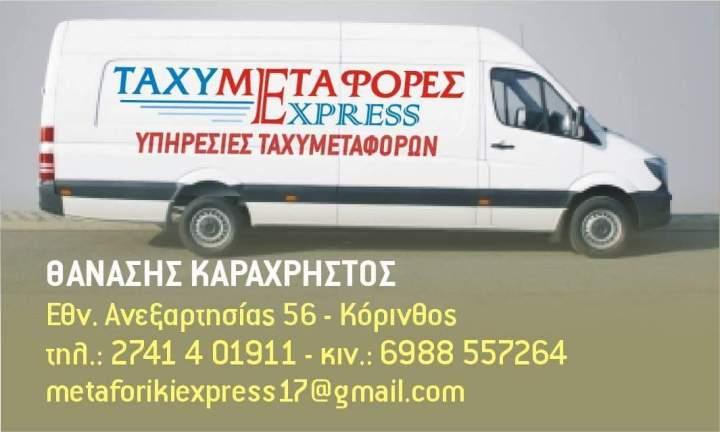Δωρεάν μεταφορά ειδών πρώτης ανάγκης από τη μεταφορική του κ. Καραχρηστου